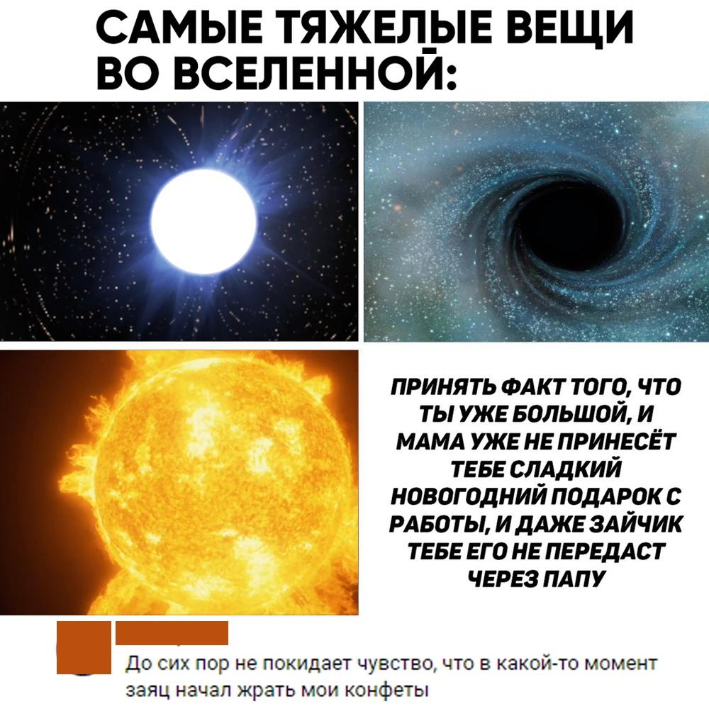 Самые тяжелые вещи во вселенной картинка
