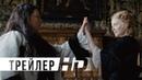 Фаворитка Официальный трейлер HD