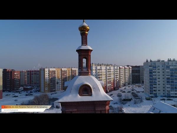 Церковь во имя Покрова Пресвятой Богородицы Копейск