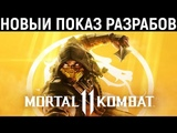 Mortal Kombat 11 Джейд Kombat Kast 2 - Мортал Комбат 11 Jade новый стрим разрабов