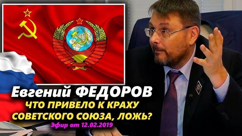 Что привело к краху СССР Евгений Федоров 12.02.2019