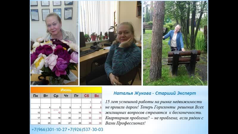 Опытные и Надежные Риэлторы Москвы