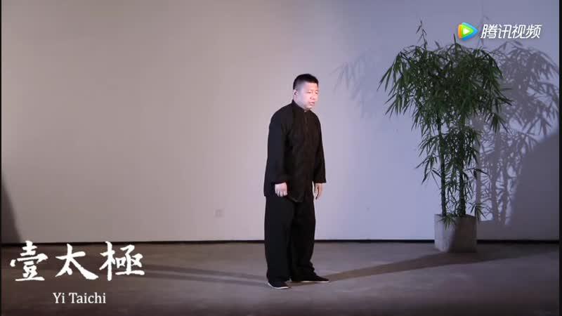Хуан Юйпэн 黄毓鹏 представитель 6-го поколения тайцзицюань семьи Ян. Форма Поднявшись в стременах пронзить ладонью 高探马带穿掌
