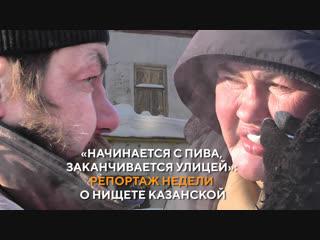 «Начинается все с пива, заканчивается улицей»: репортаж недели о нищете казанской