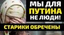 Старики обречены. Мы для Путина не люди!