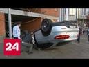 Водитель рухнувшего с парковки Мерседеса перепутал педали Россия 24
