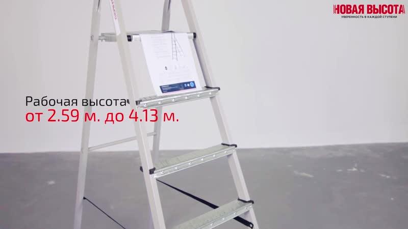 Стремянка Новая Высота из стали NV1132