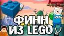 ФИНН ИЗ LEGO В ПРОГРАММЕ ЦИФРОВОЙ ЛЕГО ДИЗАЙНЕР