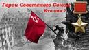 Герой Советского Союза СССР