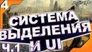 RTS TD на Unity 5 Урок 4 - Система выделения с выводом на UI - Часть 1