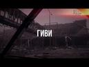 Анонс документального сериала Солдаты весны. Гиви Семена Пегова 16