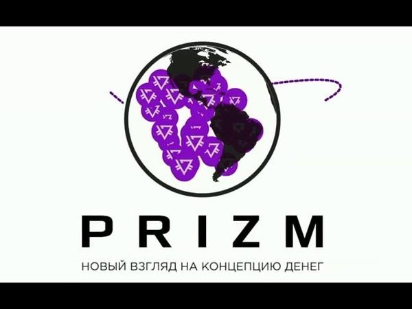Герман Греф - глава Сбербанка, о криптовалюте Prizm! Банкам места нет!