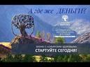 Бизнес предложение от президента корпорации Сибирское Здоровье