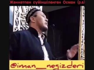 Жәннәтпен сүйіндірген Осман (р.а) Арман Қуанышбаев