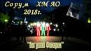Бегущий Фонарик здоровая акция доброго Сорума 2018