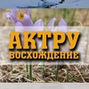 Актру - восхождение в мае с ТРИКОНЯ 2019