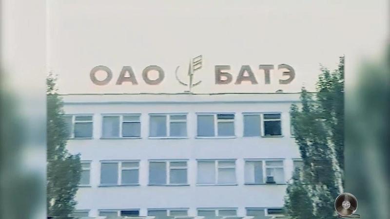 Фильм про завод БАТЭ