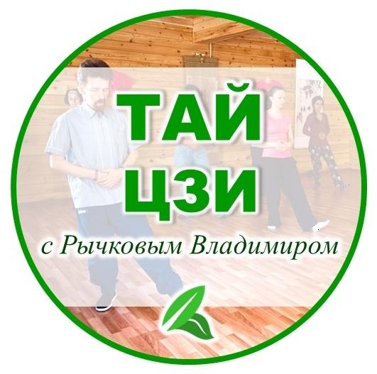 Афиша Челябинск Тай-Цзи с Рычковым Владимиром ~ 22-24 марта