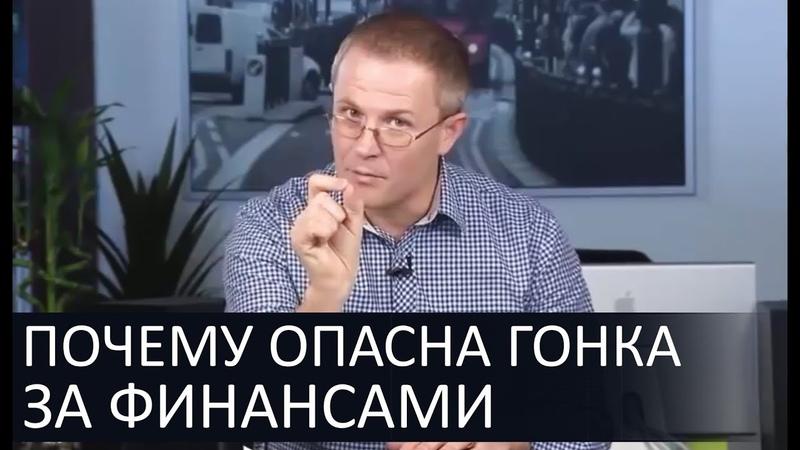 Почему ОПАСНА гонка за финансами (и советы благополучия) - Александр Шевченко