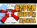 СИРИЯ Штурм Хомса/SYRIA Homs Assault