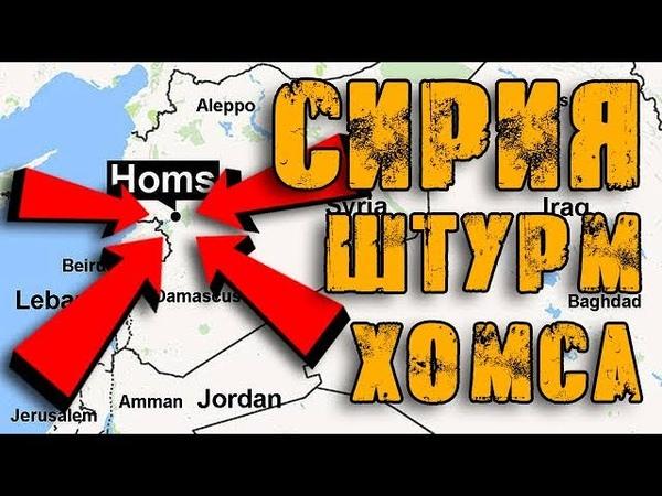 СИРИЯ: Штурм Хомса/SYRIA: Homs Assault
