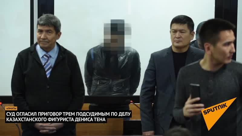 Подсудимый заплакал после вынесения приговора суд по делу Дениса Тена