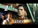 Шпион. 2 серия (2012). Приключения, экранизация @ Русские сериалы