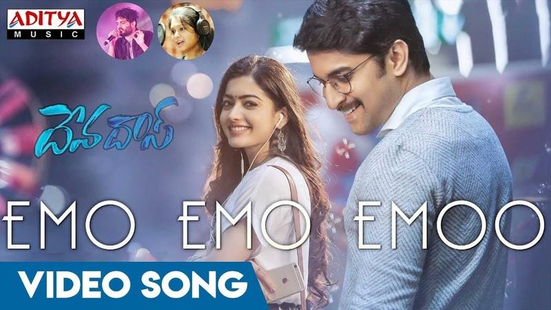 Emo Emo Emoo Video Song    Devadas Songs    Nagarjuna,Nani,Rashmika,Aakanksha Singh    Sid Sriram