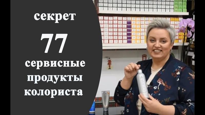 Секреты колориста от Тани Шарк.Секрет № 77. Сервисные продукты колориста.