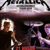 Metallica 21 июля Worldwired Tour 2019
