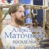 Александр Маточкин Посиделки уГороховского 17/10
