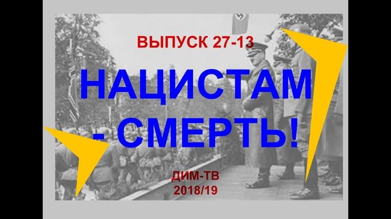 27 13 ЗАЧЕМ ИЗ УКРАИНЦЕВ РАСТЯТ НАЦИСТОВ Нацизм на Украине Геноцид русских Затваривание ДИМ ТВ