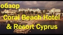 Coral Beach Hotel Resort Cyprus.Pathos. Видеообзор