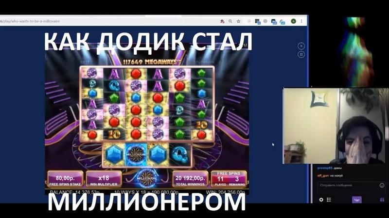 Додик поставил рекорд в игре - Кто хочет стать миллионером!
