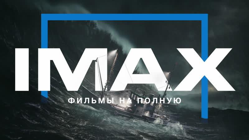 Испытай фильмы на полную в IMAX