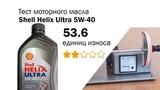 Маслотест #10. Shell Helix Ultra 5W-40 тест масла.