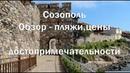Видео экскурсия по курорту Созополь Пляжи , цены , рестораны , достопримечательности