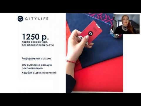 Презентация клиентского сервиса City Life от ЕЛЕНЫ МИЩЕНКО 09 07 2018