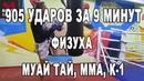 905 ударов за 9 минут физуха для бойца Муай Тай ММА К 1