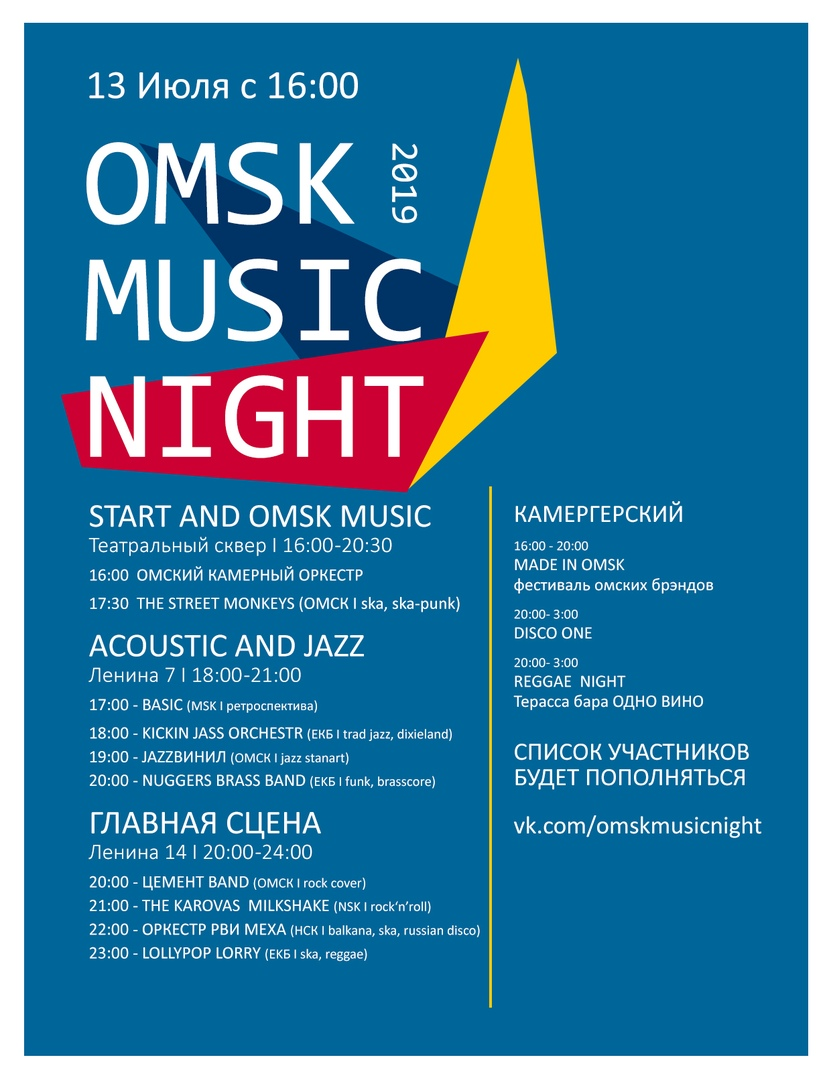 Афиша Omsk Music Night 2019