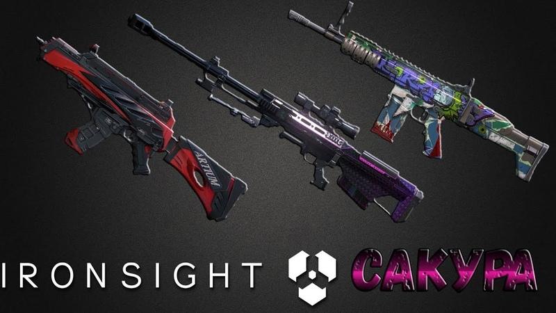 Ironsight : Ящик [Кейс] Со Снаряжением Сакура