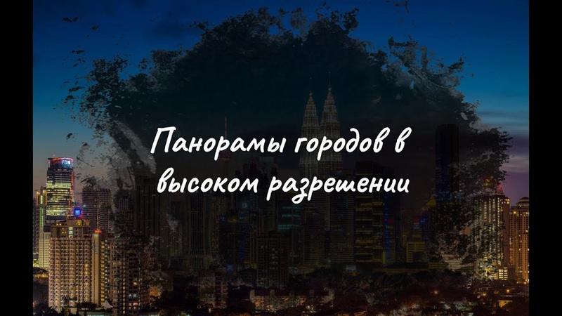 Панорамы городов в высоком разрешении