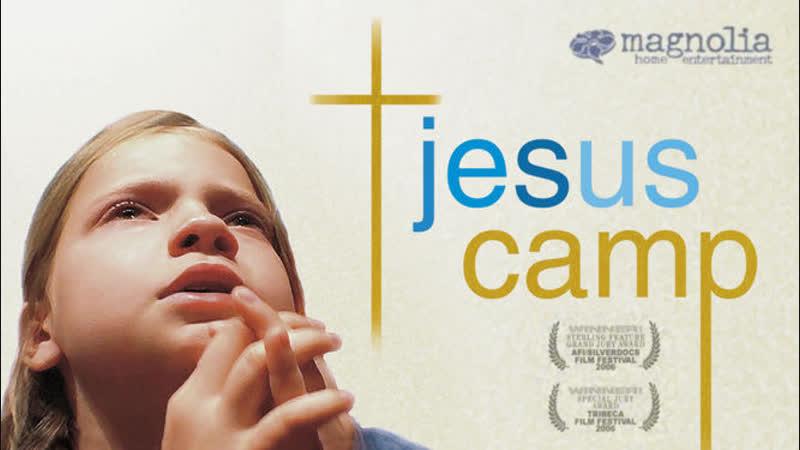 Лагерь Иисуса Jesus Camp 2006 Хайди Юинг Рэйчел Грэйди
