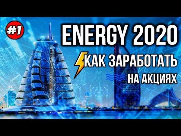 ⚡ Energy 2020 l Как заработать на акциях технологии l Как заработать в интернете