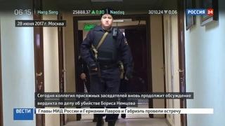 Новости на Россия 24 • Присяжные продолжат обсуждать вердикт по делу об убийстве Немцова