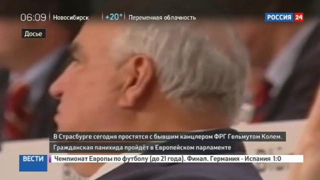 Новости на Россия 24 • Европа простится с Гельмутом Колем