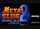 METAL SLUG 2 продолжаем