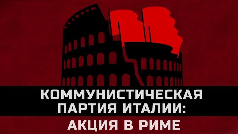 Коммунистическая партия (Италия): акция в Риме