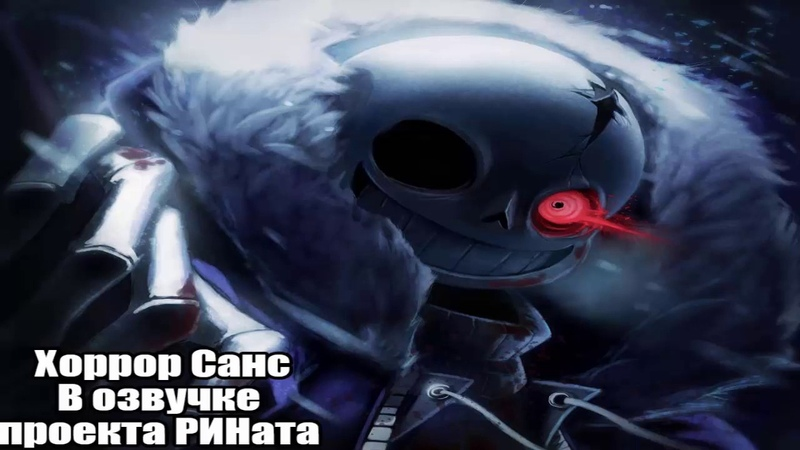 Horrortale/ Хоррор Санс в озвучке проекта РИНата