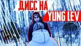 Pavlin - ДИСС НА YUNG LEV